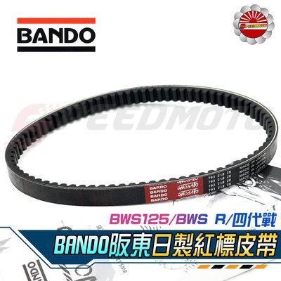 【Speedmoto】BANDO 日製皮帶 勁戰四代 競技型 紅標 正日本阪東 BWS 勁戰四代 五代 非 YAMAHA