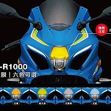 SUZUKI GSX-R1000 燈膜 (大燈保護貼 GSX)