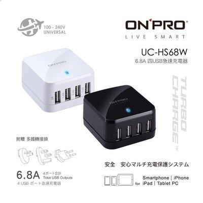 ONPRO UC-HS68W 6.8A 3A 2.4A 1.5A USB 旅充 4孔 充電器 多孔充電器 多國 轉接器