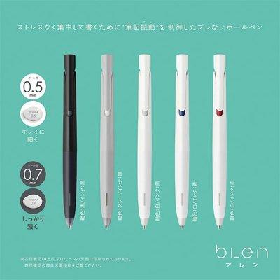 【筆倉】日本斑馬 ZEBRA Nendo 聯名款 BLen 原子筆 BA88 / BAS88 (可選購替芯)