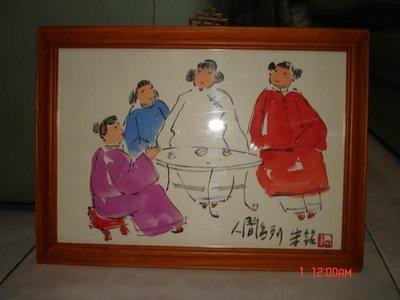 """典藏雕刻大師""""朱銘""""先生的畫作(婆婆媽媽)系列"""