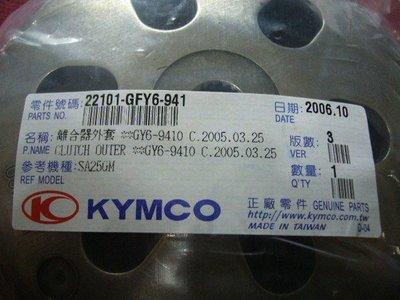 奔騰系列/G3/G4/GP/三冠王/如意/V1/V2/迪爵/奔馳/豪邁  GY6 原廠 離合器外套/碗公