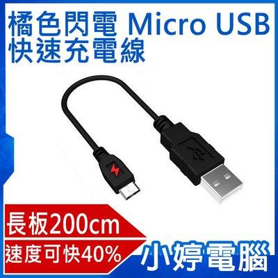 【小婷電腦*充電】全新 超長版200cm 橘色閃電 Micro USB 快速充電線 手機必備/充電速度多40%