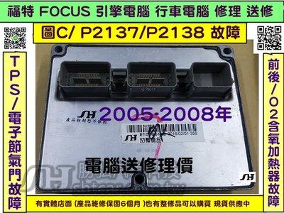 FORD FOCUS MK2代 引擎電腦 維修 2005- P2138 電子節氣門 故障 ECM ECU 行車電腦 維修