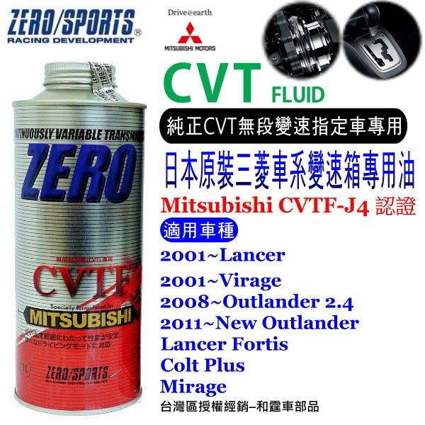 和霆車部品中和館—日本原裝ZERO/SPORTS MITSUBISHI 三菱車系J4合格認證 CVT專用自排油