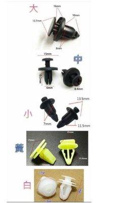 晶站 汽車內裝 扣子 鈕扣 塑膠螺絲 內龜螺絲 固定扣組 門板固定扣 固定扣 內裝門板扣