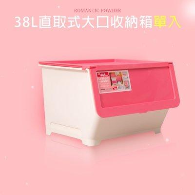 收納箱【中型單入】直取式大口收納箱【架...