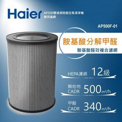 Haier海爾 AP500 空氣清淨機專用胺基酸醛效複合濾網 AP500F-01