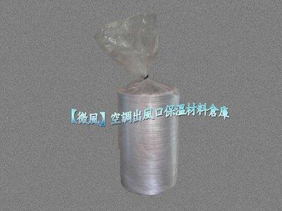 ⊙ 冷氣風管出風口保溫倉庫 ⊙鋁箔管 鋁風管 排風管 通風管 鋁箔軟管 鋁箔伸縮軟管8英吋