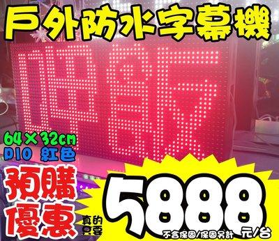 (臺灣第一名LED) LED字幕機 P10紅色 戶外防水 廣告招牌 64*32cm 預購優惠只要5888元 數量有限