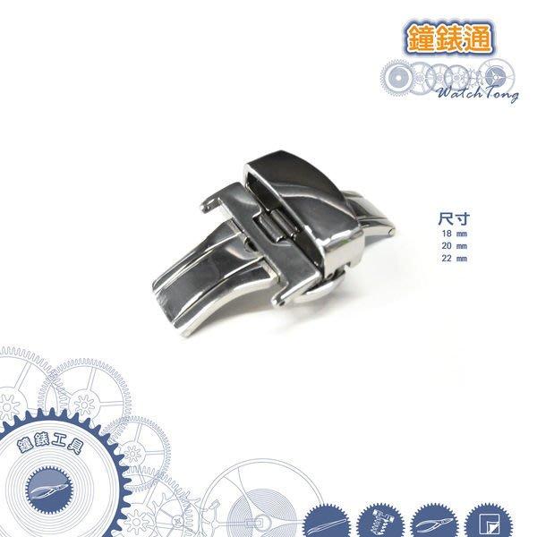 【鐘錶通】雙摺扣 彈簧蝴蝶扣 銀 (無彈片)皮錶帶專用錶扣 22 mm