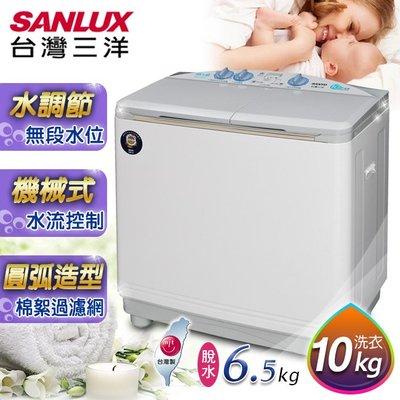 SANLUX台灣三洋 媽媽樂10kg雙槽半自動洗衣機 SW-1068 原廠配送及基本安裝 新北市