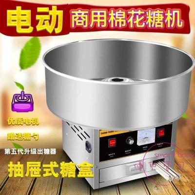 哆啦本鋪 棉花糖機商用全自動擺攤用拉絲電動花式彩色果味電熱棉花糖機器 D655