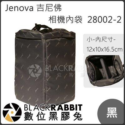 數位黑膠兔【 Jenova 吉尼佛 相機內袋 28002N-2  小黑 】相機包 攝影包 收納包 配件包 內袋