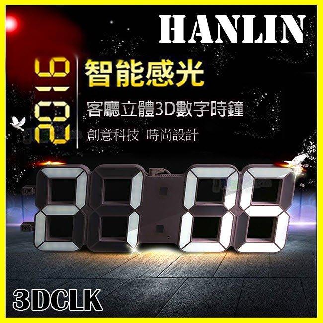HANLIN 3DCLK 韓國3D立體數字LED時鐘 夜光掛鐘 電子鐘 貪睡鬧鐘 感應小夜燈 斷電記憶 亮度可調