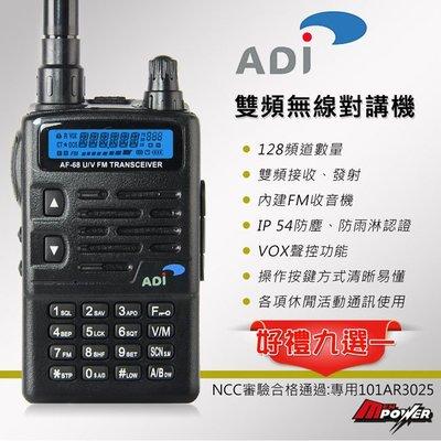 【禾笙科技】免運 好禮9選1 ADI AF68 雙頻無線電 對講機/VHF/UHF/防塵/防雨/IP54/台灣製造 12