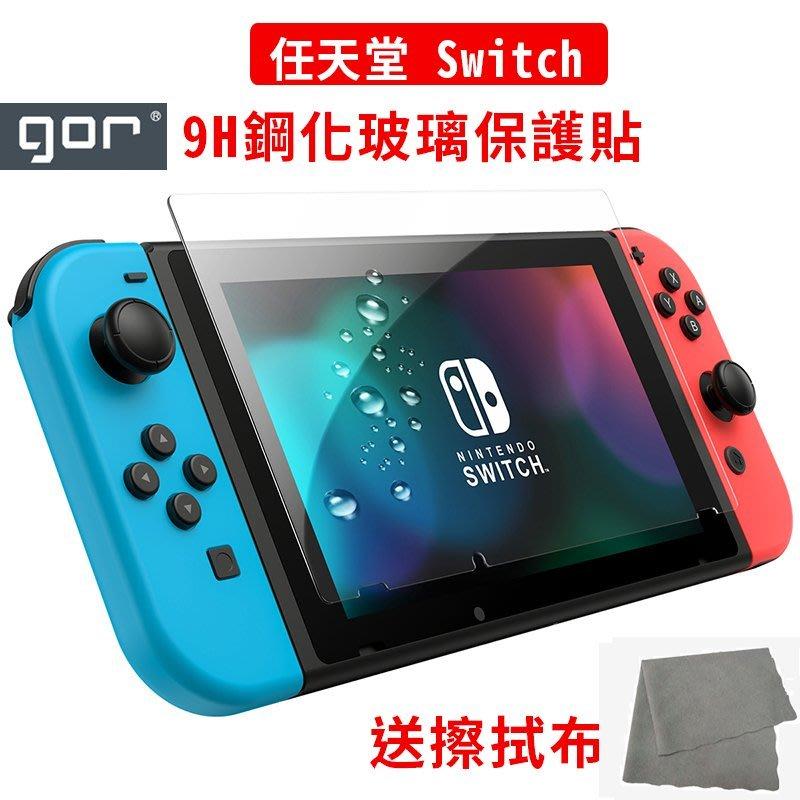 GOR Ns Switch 保護貼 任天堂 Nintendo Lite 配件 鋼化膜  螢幕 玻璃貼 玻璃保護貼 保護膜