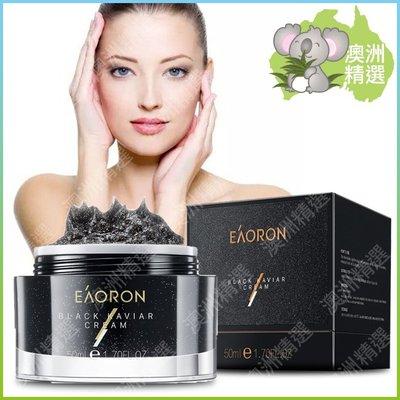 【澳洲精選】Eaoron Black Kaviar Cream 黑金鱘魚子精華素顏霜 50ml