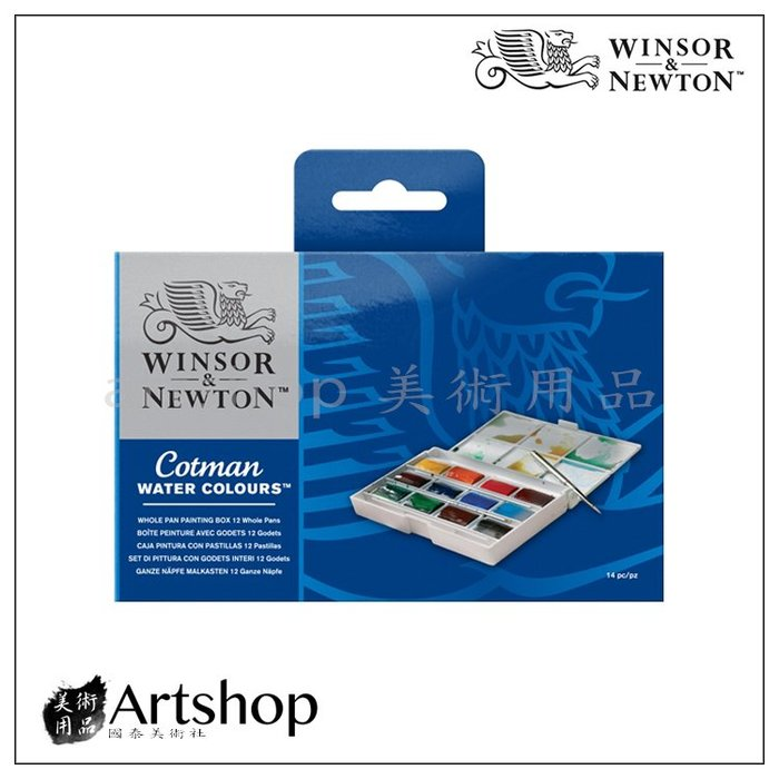 【Artshop美術用品】英國 Winsor&Newton 溫莎牛頓 Cotman 12色套裝(大塊) 0390653