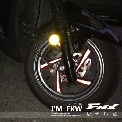 【反光屋FKW】FNX125 火鳳凰 ...