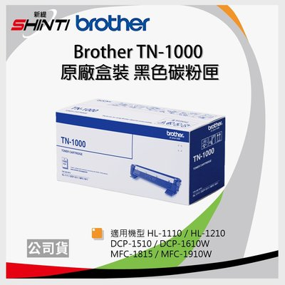 【含稅-客製化賣場-5入】brother TN-1000原廠黑色碳粉