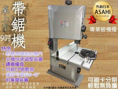 可刷卡分期 日本ASAHI TD250 大馬力1/3HP 9吋桌上型帶鋸機 木工切割機 帶鋸 鋸條 非力山BS2300A