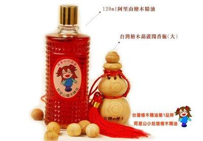 【阿里山小姑娘】阿里山檜木精油120ml+台灣檜木葫蘆聞香瓶(大) 經由標準檢驗局檢驗純度高達99.5%且鑑定為天然檜木