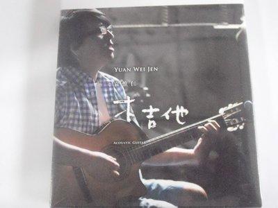 袁惟仁 Yuan Wei Jen --木吉他**全新** CD