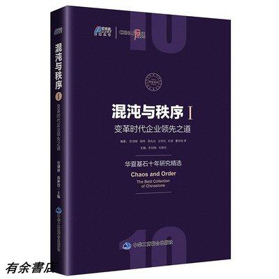 ~有余 ~混沌與秩序1:變革時代企業領先之道 華夏基石十年研究 互聯網時代下傳統企業轉型網