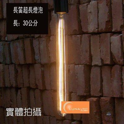 【LUNA LIGHT 月之燈坊】長版長笛子復古工業專用鎢絲燈泡Flute bulb(B-05)