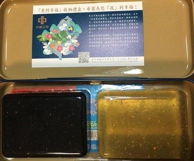 皂到幸福 收納禮盒     中鋼紀念品