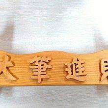 台灣紅檜原木33公分文昌筆架 適合60~90公分文昌筆使用