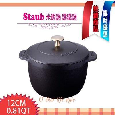 法國 Staub 米飯鍋  燉飯鍋  鑄鐵鍋 琺瑯鍋 湯鍋 燉鍋 (黑色) 12cm ~預購