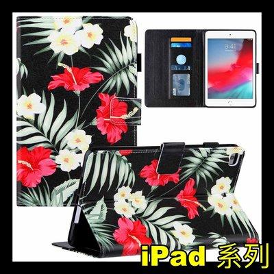 桃園3C iPad 10.2吋 9.7吋 Air4 Air3 Air2 Mini12345 全系列 彩繪蠶絲紋系列 七彩鱗片大理石 可支架平板側翻皮套