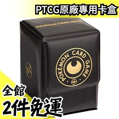 【PTCG 原廠專用卡盒 多色可選】日版 卡牌收納盒 寶可夢中心 神奇寶貝 Pokemon【水貨碼頭】
