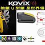 送原廠收納袋+提醒繩 KOVIX KNL15 彩色版 德...