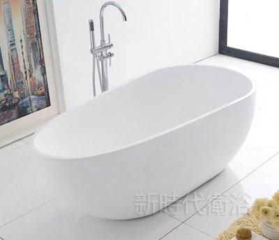 [新時代衛浴] 150cm蛋形獨立浴缸,薄邊大空間,內外缸完全一體無縫 蛋形時尚外型XYK181