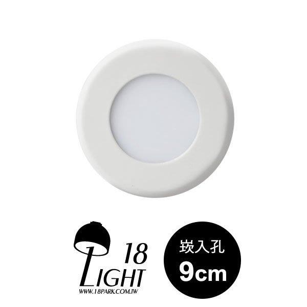 【18LIGHT】簡約大方 Hide [ 隱藏崁燈-圓型 ]