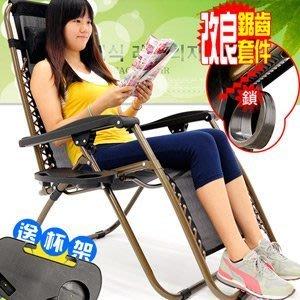 鋸齒軌道!!無重力躺椅送杯架無段式躺椅斜躺椅折合椅摺合椅折疊椅摺疊椅涼椅休閒椅扶手椅戶外椅子C022-006【推薦+】