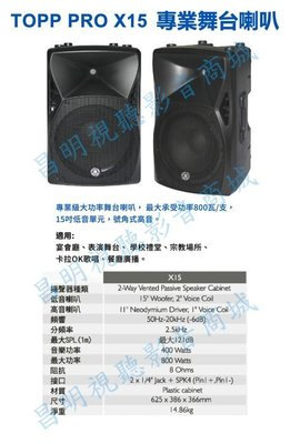 【昌明視聽】TOPP PRO X15 專業舞台喇叭 15吋低音 號角高音 一對2支 現貨 B