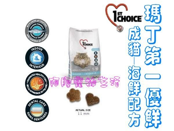 【阿肥寵物生活】瑪丁第一優鮮-成貓海鮮配方2.72kg/預防泌尿道疾病有效除臭配方