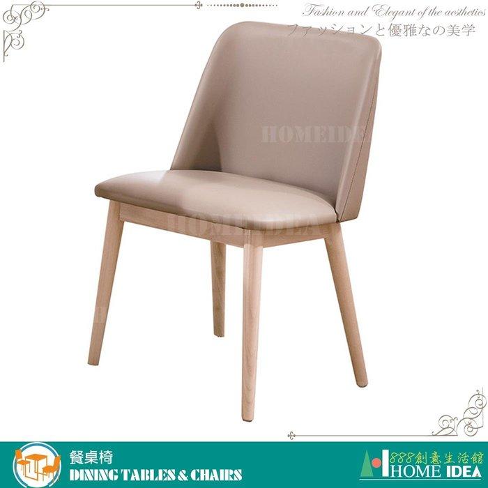 『888創意生活館』390-B474-16帕特洗白色淺咖啡皮餐椅$3,000元(17-5餐廳專用餐桌餐椅ca)台中家具
