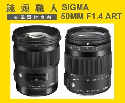☆鏡頭職人 ☆( 鏡頭出租 ) :::: SIGMA 50MM F1.4 DG ART新版  FOR CANON 師大 板橋 楊梅