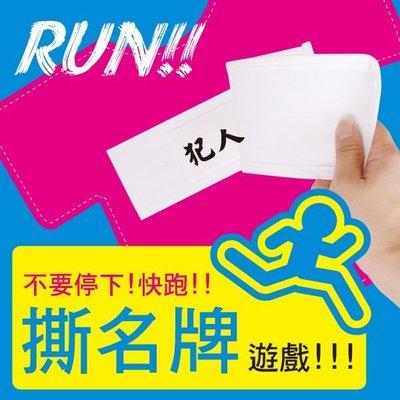 【贈品禮品】B2526  撕名牌遊戲/跑男/奔跑吧兄弟/running man/可撕名牌/可重覆使用/魔鬼氈名牌