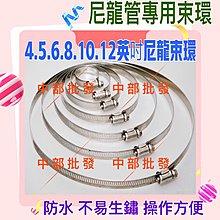 冷氣風管出風口 不銹鋼管束 4英吋.5英吋.6英吋.8.10.12尼龍束環 不鏽鋼束環 尼龍管專用 白鐵束環 束環