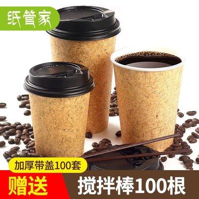 奇奇店-咖啡紙杯子帶蓋一次性咖啡杯紙杯...