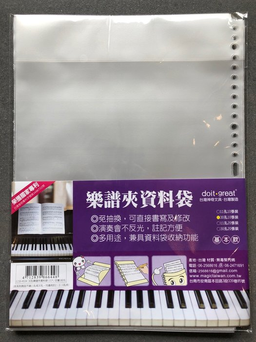 【六絃樂器】全新台灣製 美麗家活頁樂譜夾補充內頁 10個裝 / 30針活孔夾通用型