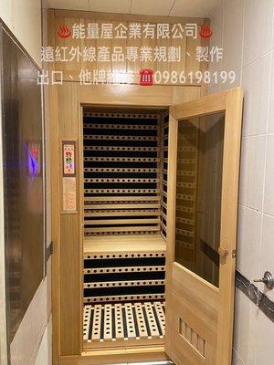 *能量屋企業*遠紅外線磁石能量屋 客製化服務 蒸氣室設備 另有 鐳礦石岩盤浴 烤箱 SPA機 台灣製作