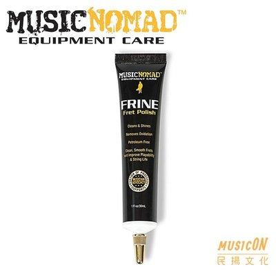 【民揚樂器】銅條清潔膏 Music Nomad 1oz FRINE Fret Polish Kit