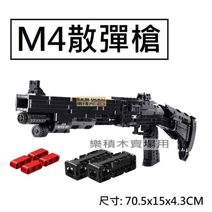 樂積木【預購】M4散彈槍 軍火庫 98K狙擊槍 軍事 特警 非樂高LEGO相容 14003